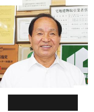株式会社 山下工務店 代表取締役社長 山下良雄