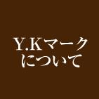 Y.Kマークについて