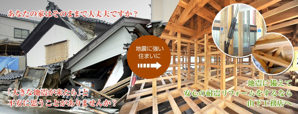 地震に備えて安心の耐震リフォームをするなら山下工務店へ