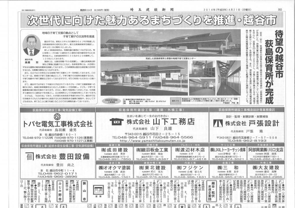 埼玉建設新聞