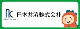 日本共済株式会社