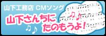 山下工務店CMソング