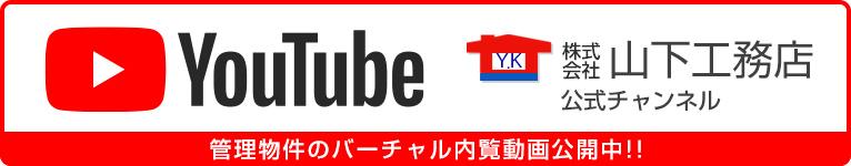 山下工務店Youtubeチャンネル