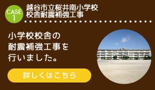 越谷市立桜井南小学校 校舎耐震補強工事
