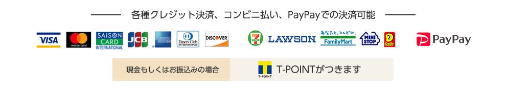 各種クレジット決済、コンビニ払い、PayPayでの決済可能