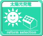 太陽光発電リフォーム