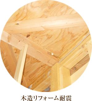 木造リフォーム耐震