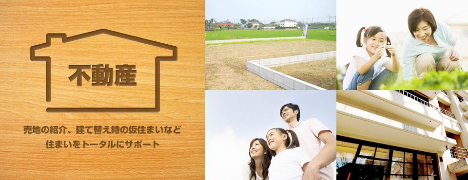 不動産 売地の紹介、建て替え時の仮住まいなど住まいをトータルにサポート