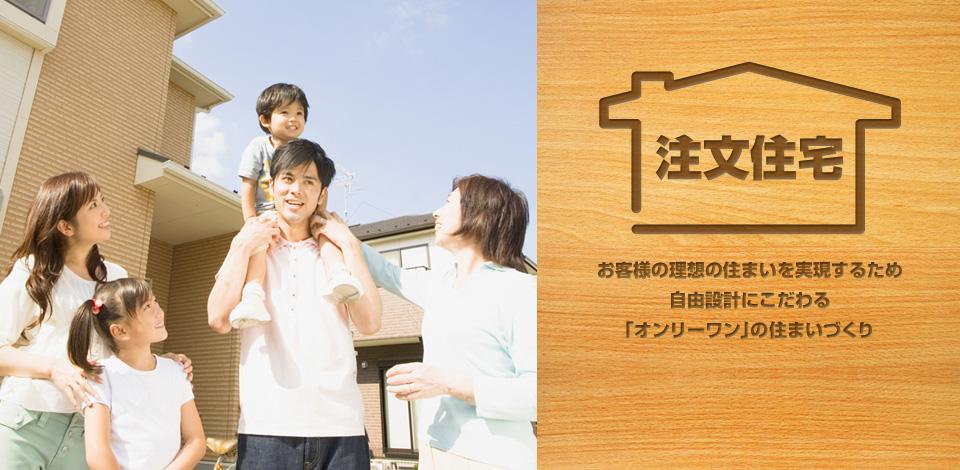 注文住宅 お客様の理想の住まいを実現するため自由設計にこだわる「オンリーワン」の住まいづくり