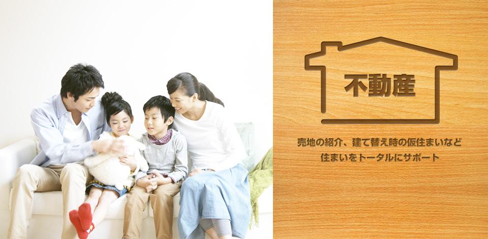 不動産 売り地の紹介、建て替え時の仮住まいなど住まいをトータルにサポート