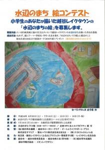 水辺のまちポスター