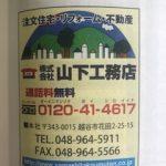 サイネックス広告